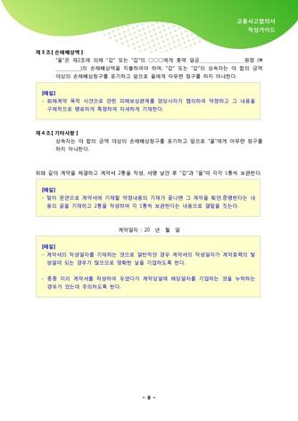 교통사고합의서 작성가이드 - 섬네일 9page