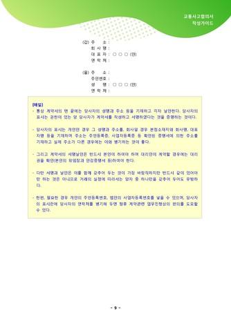 교통사고합의서 작성가이드 - 섬네일 10page