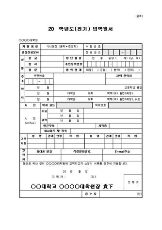 (입학원서) 대학원 표준 - 섬네일 1page