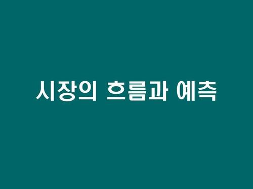 친환경 주거단지 분양마케팅 사업계획서(인천) - 섬네일 2page