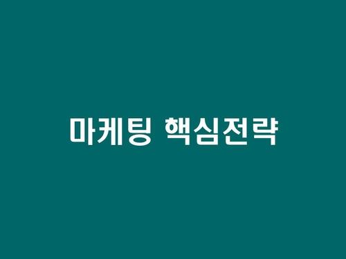 친환경 주거단지 분양마케팅 사업계획서(인천) - 섬네일 12page