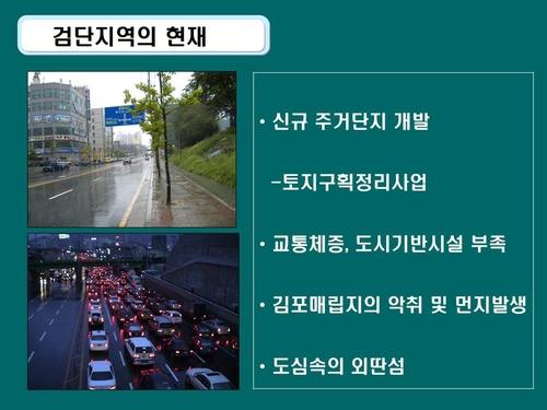 친환경 주거단지 분양마케팅 사업계획서(인천) - 섬네일 15page