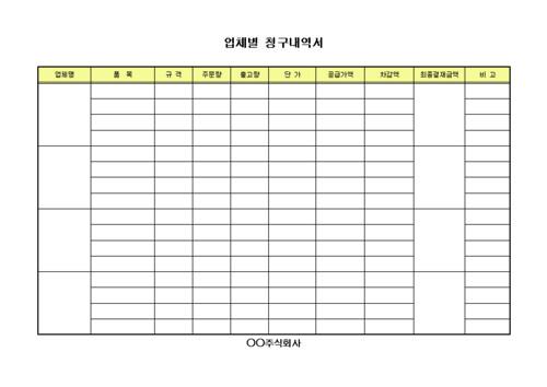 업체별 청구내역서 - 섬네일 1page
