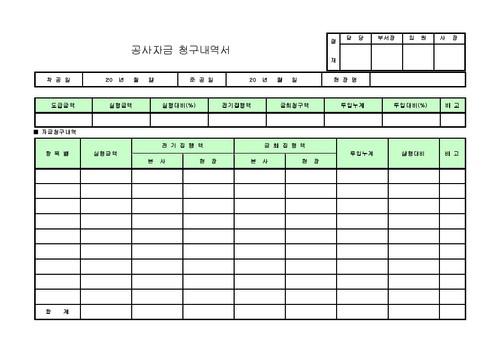 공사자금 청구내역서 - 섬네일 1page