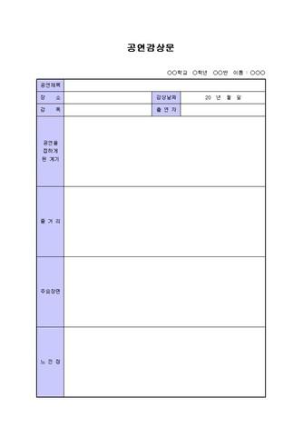 공연감상문 - 섬네일 1page