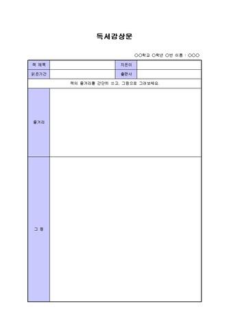 독서감상문(글과 그림) - 섬네일 1page