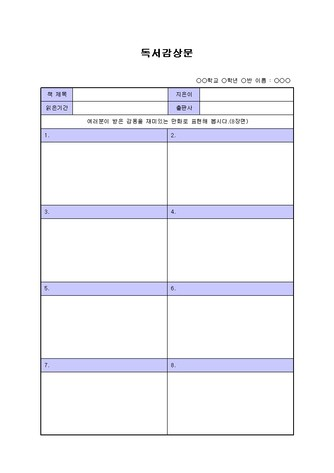 독서감상문(만화로 그리기) - 섬네일 1page