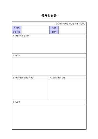 독서감상문(상세내용) - 섬네일 1page