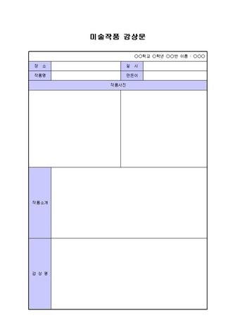 미술작품 감상문(감상내용 항목별 구분) - 섬네일 1page
