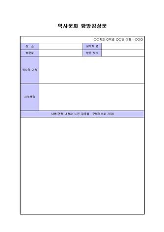 역사문화 탐방감상문(내용서술형) - 섬네일 1page