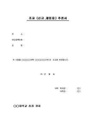 (조교) 신규.재임용) 추천서(평정서, 각서, 이력서 - 섬네일 1page