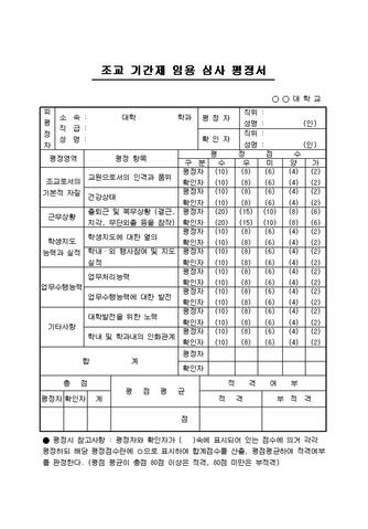 (조교) 신규.재임용) 추천서(평정서, 각서, 이력서 - 섬네일 2page
