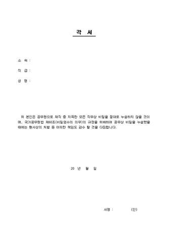 (조교) 신규.재임용) 추천서(평정서, 각서, 이력서 - 섬네일 3page