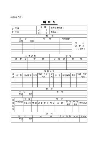 (조교) 신규.재임용) 추천서(평정서, 각서, 이력서 - 섬네일 4page