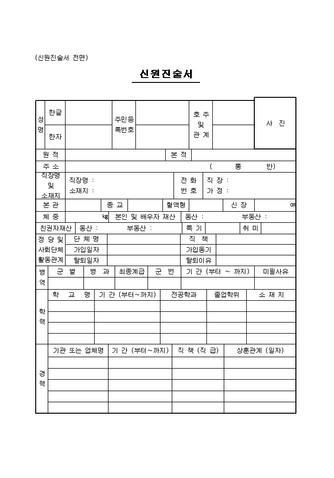 (조교) 신규.재임용) 추천서(평정서, 각서, 이력서 - 섬네일 6page