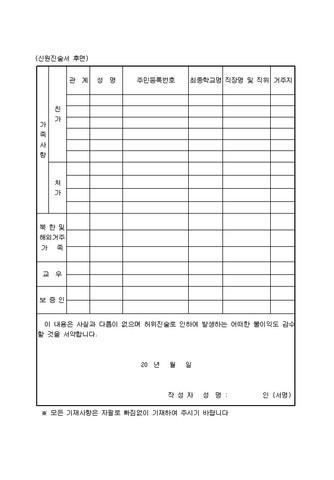 (조교) 신규.재임용) 추천서(평정서, 각서, 이력서 - 섬네일 7page