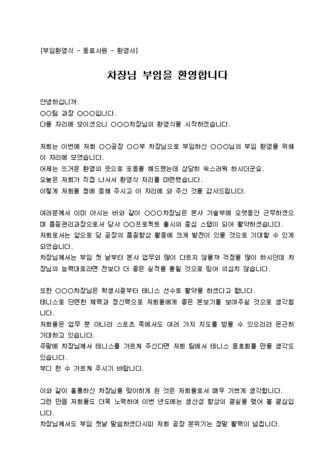 (환영사) 부임동료사원 환영식 인사말(활기, 환영) - 섬네일 1page