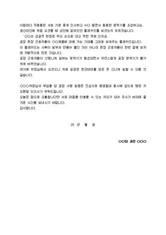 (환영사) 부임동료사원 환영식 인사말(활기, 환영) - 섬네일 2page
