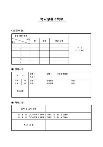 생활기록부(초등학교) - 섬네일 1page