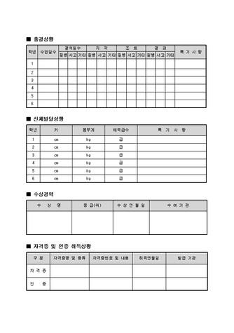 생활기록부(초등학교) - 섬네일 2page