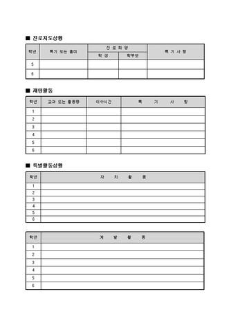 생활기록부(초등학교) - 섬네일 3page