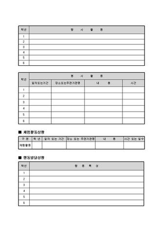 생활기록부(초등학교) - 섬네일 4page