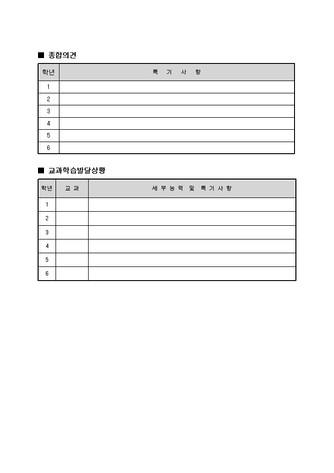 생활기록부(초등학교) - 섬네일 5page