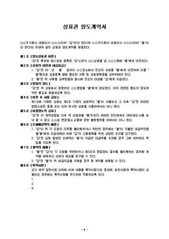 상표권 양도 계약서 - 섬네일 1page