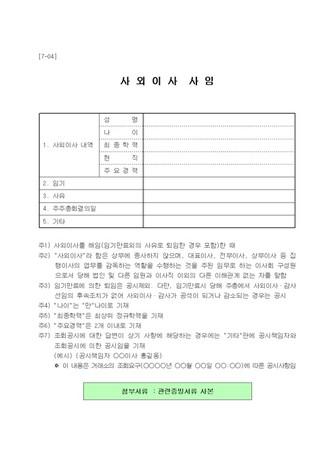 사외이사사임 - 섬네일 1page
