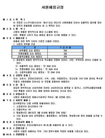 사원채용규정 - 섬네일 1page
