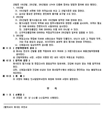 사원채용규정 - 섬네일 2page