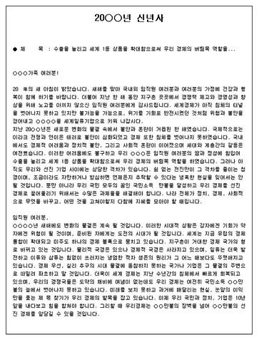 (신년사) 회장 - 섬네일 1page