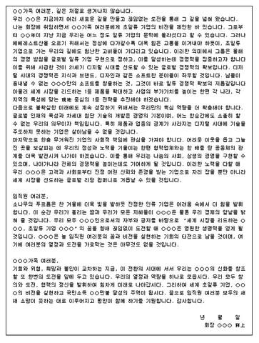 (신년사) 회장 - 섬네일 2page