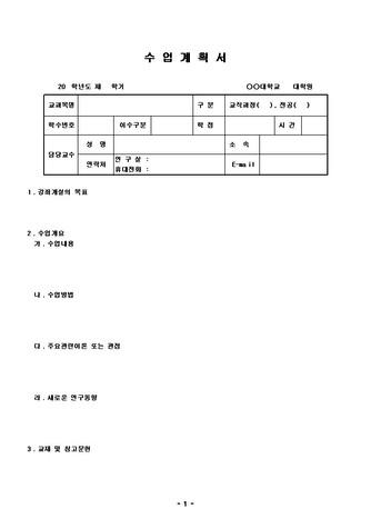 수업계획서(주별 강의내용) - 섬네일 1page