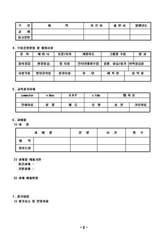 수업계획서(주별 강의내용) - 섬네일 2page