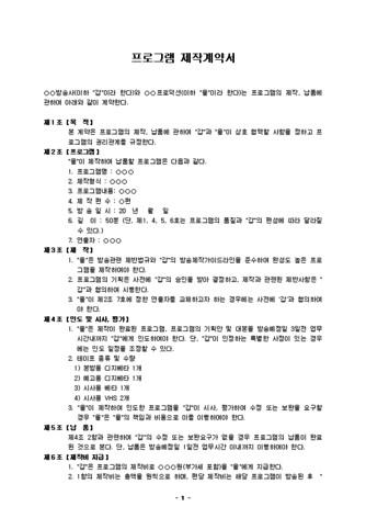 프로그램 제작계약서 - 섬네일 1page