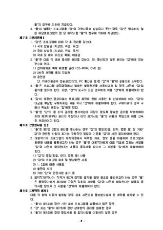 프로그램 제작계약서 - 섬네일 2page