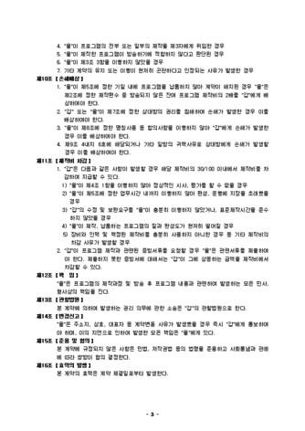 프로그램 제작계약서 - 섬네일 3page