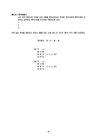 프로그램 제작계약서 - 섬네일 4page