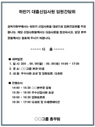 하반기 대졸신입사원 임원간담회 - 섬네일 1page