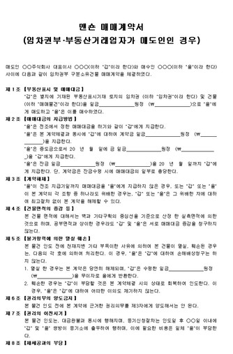 맨숀 매매계약서(임차권부·부동산거래업자가 매도인인 경우) - 섬네일 1page