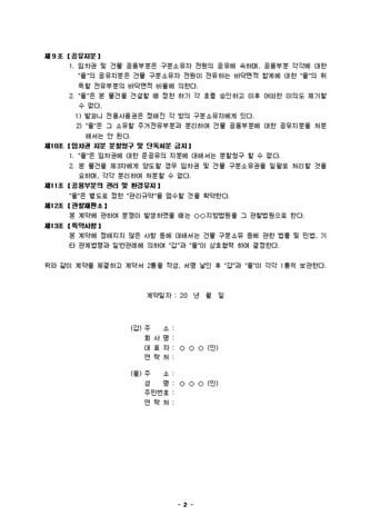 맨숀 매매계약서(임차권부·부동산거래업자가 매도인인 경우) - 섬네일 2page