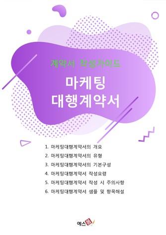 마케팅대행계약서 작성가이드 - 섬네일 1page