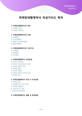 마케팅대행계약서 작성가이드 - 섬네일 2page