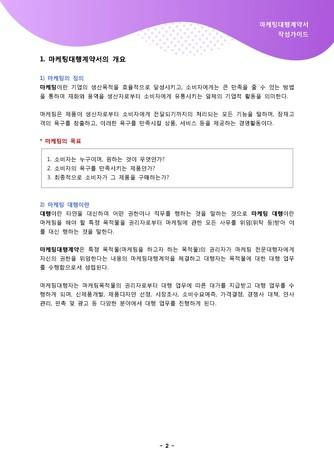 마케팅대행계약서 작성가이드 - 섬네일 3page
