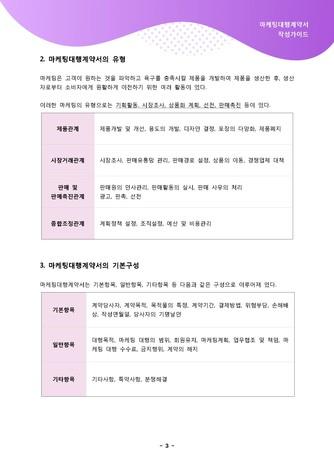 마케팅대행계약서 작성가이드 - 섬네일 4page