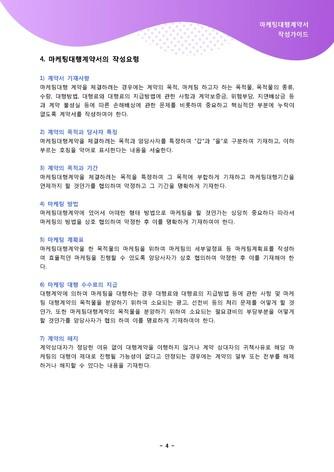 마케팅대행계약서 작성가이드 - 섬네일 5page