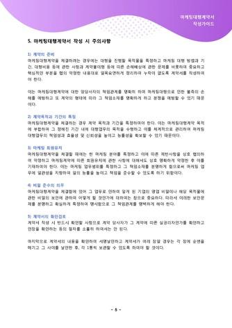 마케팅대행계약서 작성가이드 - 섬네일 6page