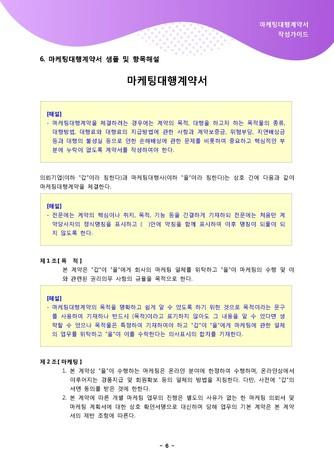 마케팅대행계약서 작성가이드 - 섬네일 7page