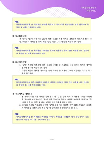마케팅대행계약서 작성가이드 - 섬네일 8page